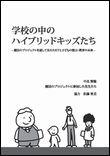 【必読】魔法のプロジェクトから生まれた本「学校の中のハイブリッドキッズたち」