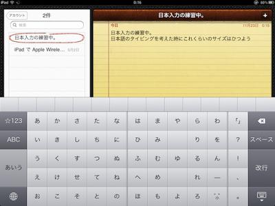 iOS 4.2: iPadの日本語入力キーボードに『50音キー』が追加、スクリーンショット公開