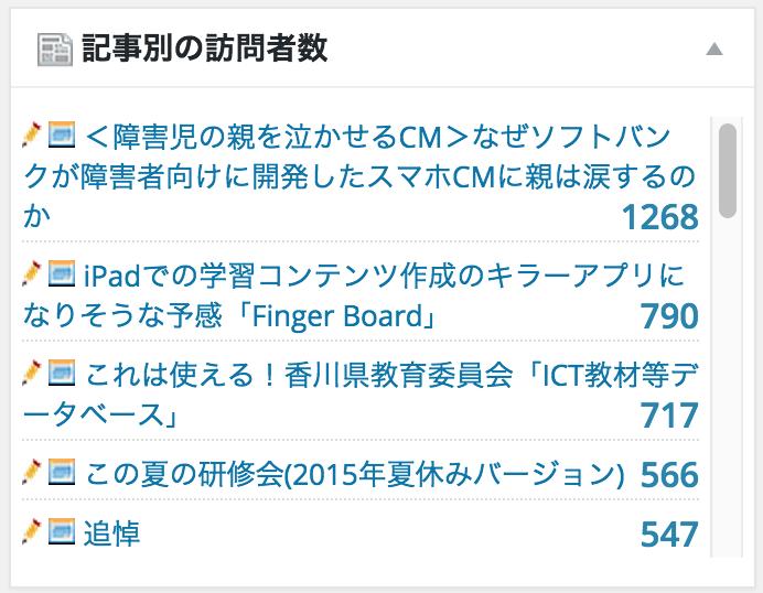 香川県教育委員会のICT教材等データーベースに紹介されたアプリ「プライムプリント」