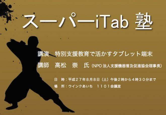 8月8日(土)スーパーiTab塾