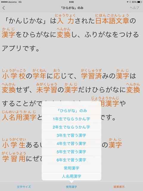 漢字学習用「漢字-かな変換」アプリ「かんじかな」