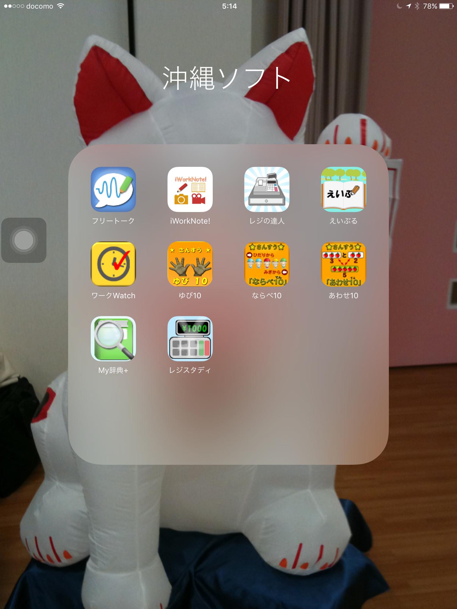 お気に入りのアプリシリーズその4「沖縄ソフト」