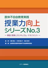 書籍紹介「肢体不自由教育実践 授業力向上シリーズNo.3 ―解説 授業とカリキュラム・マネジメント―」