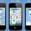 絵や音で計画表つくれる障害者向けiPhoneアプリ「たすくスケジュール」