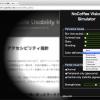 Webのユーザビリティ、アクセシビリティについて紹介するサイト