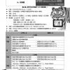 2016年8月6日(土)〜7日(日)北海道でタブレットPCの夏合宿をやります。「iPad虎の穴2nd」
