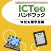 と書いたすぐ後に。。。兵庫教育大学も出しました「[拡散希望]ICT活用ハンドブック・公開」