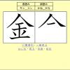子どもの見え方に応じた表示f設定が可能な漢字学習ソフト「かけるクン」
