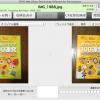 カラーユニバーサルデザインを学ぶサイト