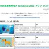気がつきませんでした,特別支援教育用が整理されていました「Windows 8 タブレット 教育アプリ 検索」