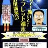 青森県教委/「見て!聞いて!タブレット端末活用講演会」を8月開催