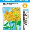 実践障害児教育2011年8月号