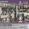 京都市学校歴史館「京都における特別支援教育のあゆみ」に見る日本の特別支援教育の歴史