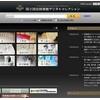 国会図書館、図書館向けにデジタル化した書籍や資料を送信