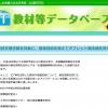 特別支援学校のセンター的機能としてのICT活用の実例「香川県内の特別支援学級を対象に、指導技術を添えてタブレット端末機を貸し出します!」