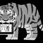 サイト紹介「日本支援技術倶楽部」来年夏の研修会はこちらとコラボします。