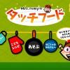 Mrs.remyのタッチフード : お子さんと一緒に大人も楽しめる平野レミさん監修の食育アプリ
