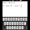 しましまさんご推薦「てがキー: 自分の字がキーボードになる!自作フォントでメールが作れる新感覚メールアプリ!無料。」を使って中学校の数式ワープロ