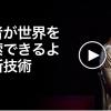 TEDより「視覚障害者が世界を自由に探索できる新技術」浅川智恵子さんのスピーチより