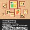 読字トレーニングソフト
