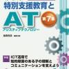 書影も出ました。発売日は16日です〔実践〕特別支援教育とAT(アシスティブテクノロジー)7「ICT活用で知的障害のある子の理解とコミュニケーションを支えよう」