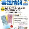 わかる・できる・つながる! ICTの活用アイデア~デジタル教材で授業づくり~