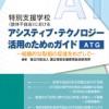特別支援学校(肢体不自由)における アシスティブ・テクノロジー活用のためのガイド 〔ATG〕 ―組織的な取組の促進をめざして―