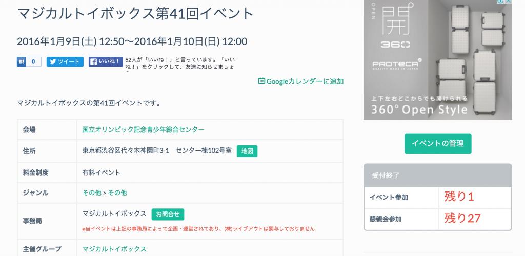 スクリーンショット 2015-12-07 4.20.51