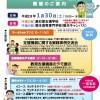 熊本高等専門学校第3回e-ATセミナーを開催(1/30)