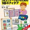 電子書籍「自閉症や知的障害をもつ人とのコミュニケーションのための10のアイデア」