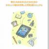 タブレット端末による障がい児学習支援…東大とソフトバンクがマニュアル作成