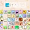 [iPad] ひらがな!: ひらがな神経衰弱も楽しめる五十音順知育アプリ。3373