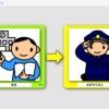 [iPad][特別支援教育][無料]2つの画像を提示して見通しをもたせるアプリ「はじめ、つぎは 視覚支援シンプル・スケジュール」