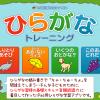 【iPadアプリ】読み書きが苦手な子どもへ ~ 音韻認識力をはぐくむ! ひらがなトレーニング