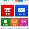 かんたんホーム: 電話やメールなどよく使う機能が簡単に使える。大きなボタンで見やすく安心。無料。