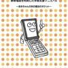 障がいのある子どもたちのための 携帯電話を利用した学習支援マニュアル