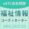 アプリ「福祉情報技術コーディネーター 過去問題集」