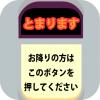 なぜか押したくなる「東急バス降車ボタンキット」が8月22日発売