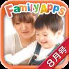 毎月無料のソフトで遊べる「Family Apps」