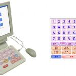 パネタイ オリジナルキーボードが作成できる新発想の入力機器!