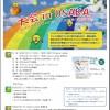 8月23日24日大阪でハーティーラダー大会開催