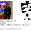2016年あけましておめでとうございます。本年もよろしくお願いします。