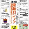 3月12日13日には第2回東海特別支援教育カンファレンス 年度末に名古屋に行ってみませんか?