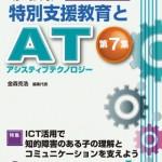 Amazonでも購入できるようになったようです「タブレットPCを教室で使ってみよう! ICT活用で知的障害のある子の理解とコミュニケーションを支えよう (〔実践〕特別支援教育とAT(アシスティブテクノロジー))」