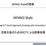 ICT導入についての1つのアイデア 教科指導におけるICT活用「MIYAGI Style(みやぎスタイル)」
