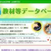 文部科学省の研究指定 香川県教育委員会のサイトがWeb記事になっています