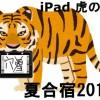 「夏合宿2016 ~iPad虎の穴 2nd~」参加申し込み受け付けました