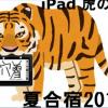 夏合宿2016 ~iPad虎の穴 2nd~