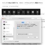 スイッチでMacを操作する