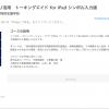 東京都立光明特別支援学校がiTunesUの教材を公開「教員研修:アプリ活用 トーキングエイド for iPad シンボル入力版」